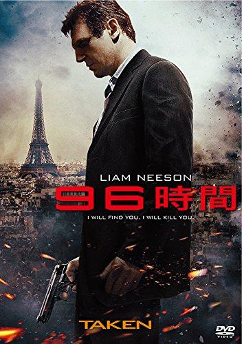 『96時間』 リーアム・ニーソン