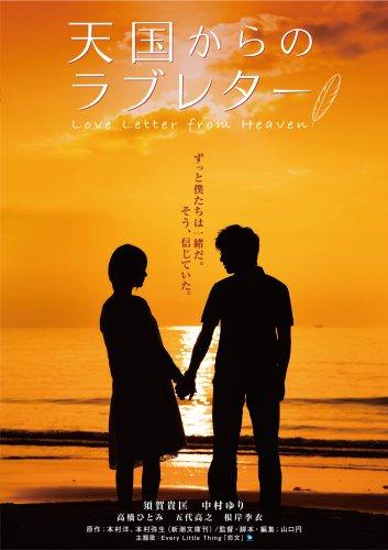 映画『天国からのラブレター』DVD
