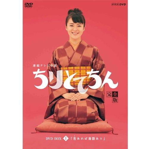 連続テレビ小説 ちりとてちん DVD-BOX1 苦あれば落語あり 全4枚セット【NHKスクエア限定商品】