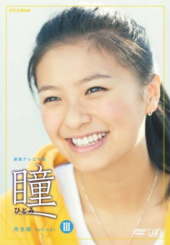 瞳 完全版 DVD-BOX III