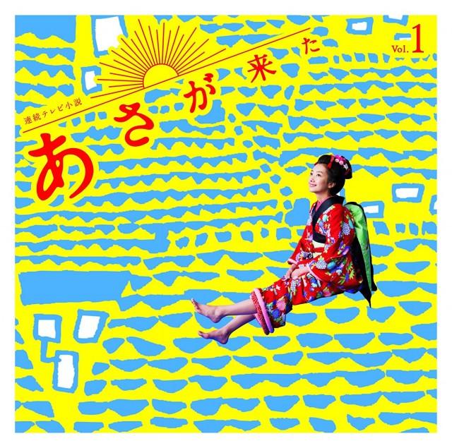 連続テレビ小説「あさが来た」オリジナル・サウンドトラック Vol.1