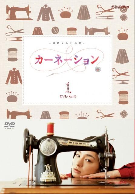 カーネーション 完全版 DVD-BOX1【DVD】