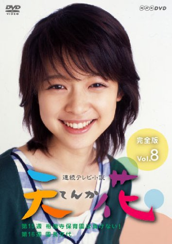 連続テレビ小説 天花 完全版 Vol.8 [DVD]