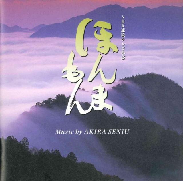 NHK連続TV小説 – ほんまもん ― オリジナル・サウンドトラック