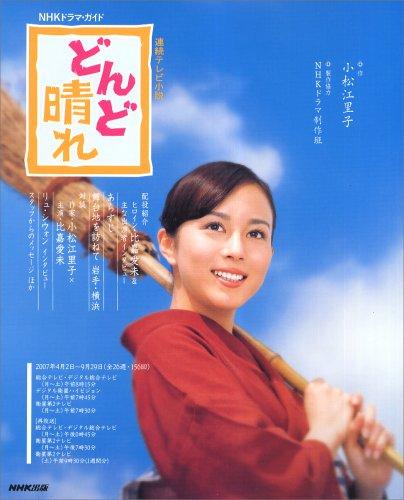 どんど晴れ―連続テレビ小説 (NHKドラマ・ガイド)