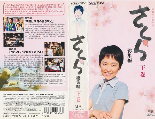 NHK連続テレビ小説「さくら・総集編」下巻 [VHS] 画像にマウスを合わせると拡大されます      NHK連続テレビ小説「さくら・総集編」下巻 [VHS]