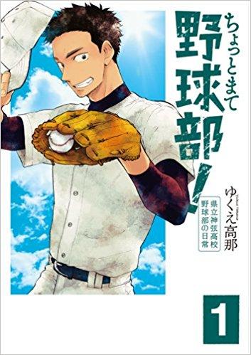 野球 部 ゲイ 漫画