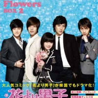 https://www.amazon.co.jp/%E8%8A%B1%E3%82%88%E3%82%8A%E7%94%B7%E5%AD%90-Boys-Over-Flowers-DVD-BOX2-5%E6%9E%9A%E7%B5%84/dp/B002D11UI0/ref=sr_1_1?ie=UTF8&qid=1487660832&sr=8-1&keywords=%E8%8A%B1%E3%82%88%E3%82%8A%E7%94%B7%E5%AD%90%E3%80%9CBoys+Over+Flowers