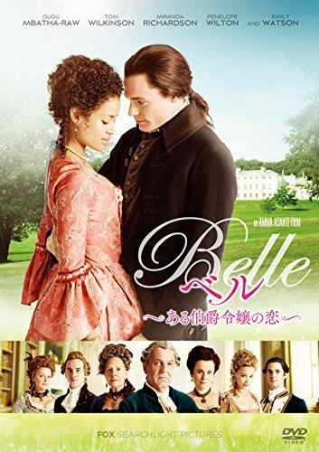 『ベル〜ある伯爵令嬢の恋』