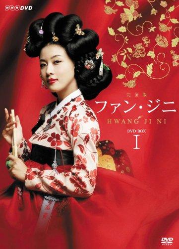 画像をクリックして拡大イメージを表示      ファン・ジニ 完全版 DVD-BOX I