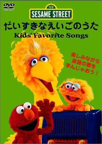 セサミストリート-だいすきなえいごのうた Kid's Favorite Songs [DVD]