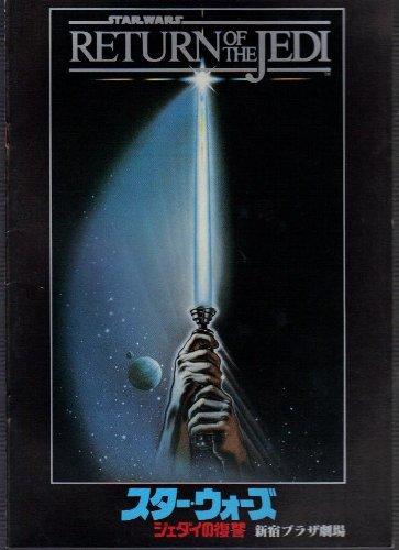 『スター・ウォーズ:ジェダイの帰還』ポスター
