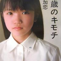 美山加恋の現在と今後【元天才子役が美少女過ぎてつらい】