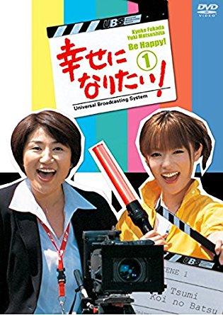 幸せになりたい!深田恭子
