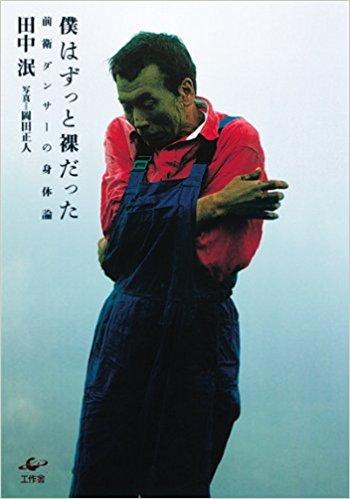 田中泯の画像 p1_22