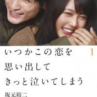 月9ドラマ『いつ恋』あらすじ・キャスト【有村架純×高良健吾】