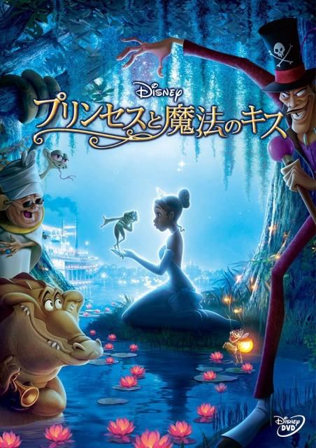 ディズニー:プリンセスと魔法のキス