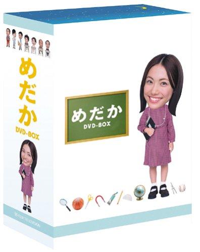 めだか DVD-BOX
