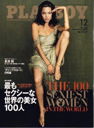 PLAYBOY (プレイボーイ) 日本版 2005年 12月号