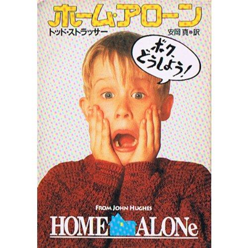 『ホームアローン』本