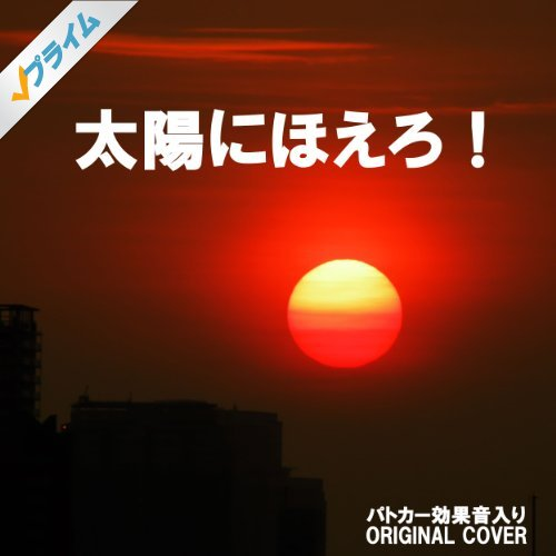 太陽にほえろ
