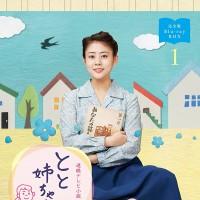 NHK朝ドラ『とと姉ちゃん』あらすじ・キャスト【「暮らしの手帳」ができるまで】
