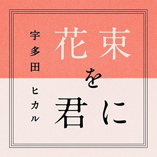 宇多田ヒカル『花束を君に』