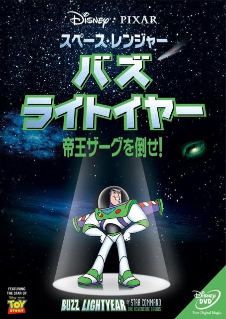 スペース・レンジャー バズ・ライトイヤー ~帝王ザーグを倒せ!~ [DVD]