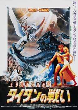 ポスター A4 パターンB タイタンの戦い (1981年) 光沢プリント