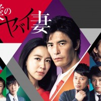 ドラマ『僕のヤバイ妻』あらすじ・キャスト【木村佳乃がヤバ妻に!】