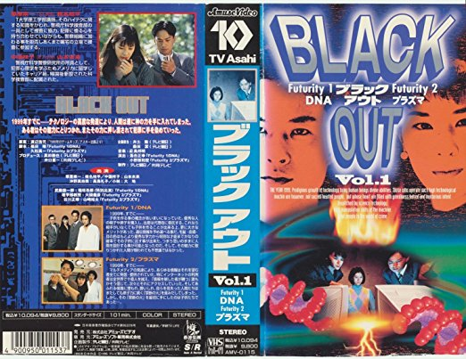 BLACK OUT,