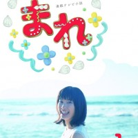 NHK朝ドラ『まれ』キャストの現在