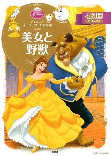 『美女と野獣』 2