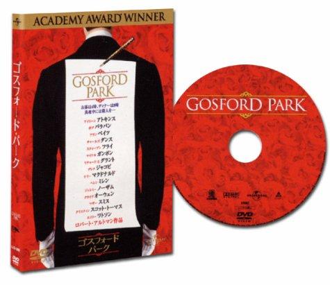 『ゴスフォードパーク』