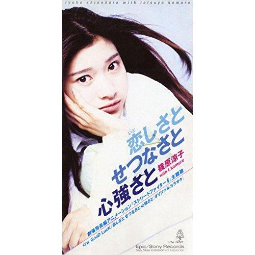 篠原涼子『愛しさとせつなさと心強さと』