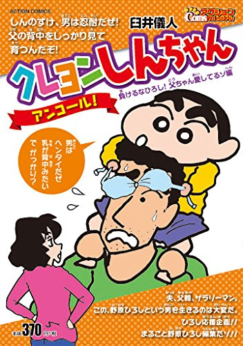 CA)クレヨンしんちゃん ENCORE! 負けるなひろし! 父ちゃん愛してるゾ編 (アクションコミックス(COINSアクションオリジナル))