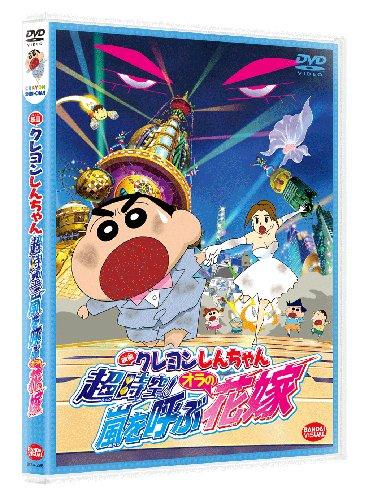 映画 クレヨンしんちゃん 超時空!嵐を呼ぶオラの花嫁 [DVD]