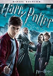 『ハリーポッターと謎のプリンス』
