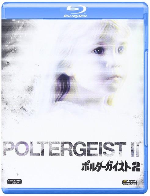『ポルターガイスト2』