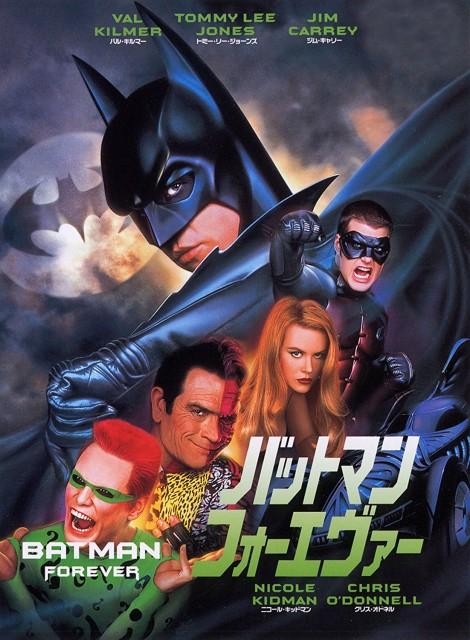 『バットマン・フォーエバー』