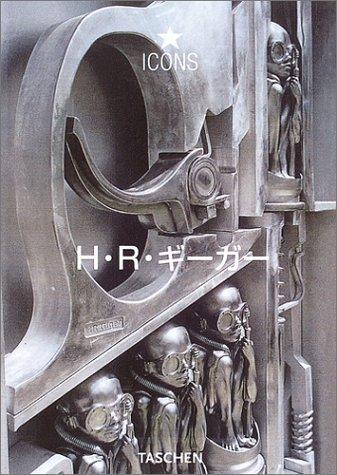 H・R・ギーガー