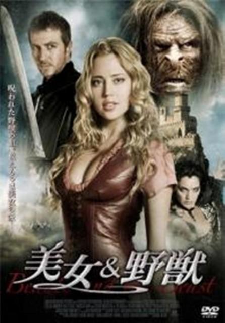 『美女と野獣』 2009年