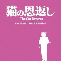 『猫の恩返し』の声優キャスト一覧