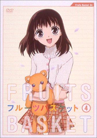 フルーツバスケット 4 [DVD]