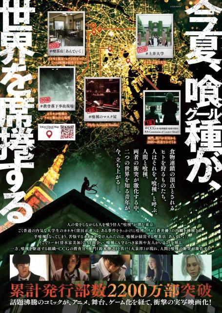 『東京喰種トーキョーグール』ポスター