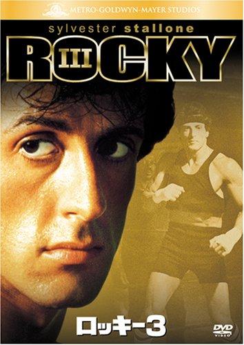 『ロッキー3』