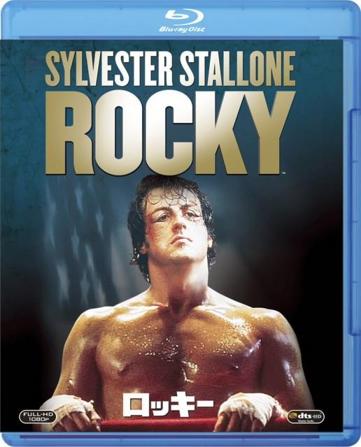 『ロッキー』 シルベスター・スタローン