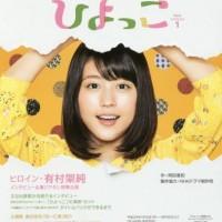 2017年春朝ドラ『ひよっこ』あらすじ・キャスト【有村架純が主演に抜擢!】