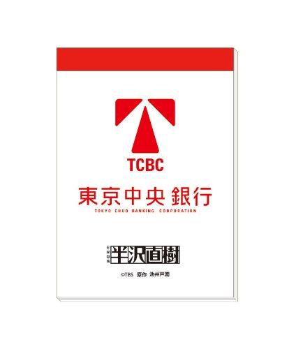 東京中央銀行『半沢直樹』