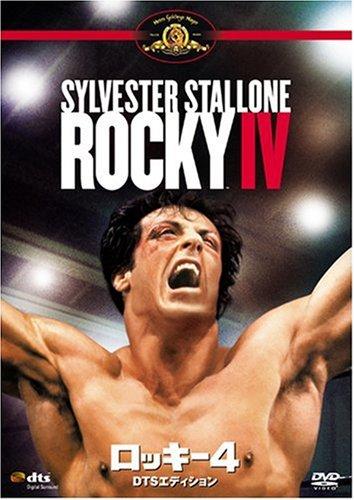 『ロッキー4』 シルベスター・スタローン